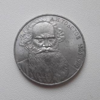 1 рубль 1988г. (Толстой)