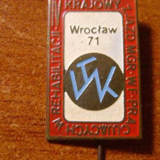 """4 з""""їзд працюючих в реабілітації Вроцлав 1971"""