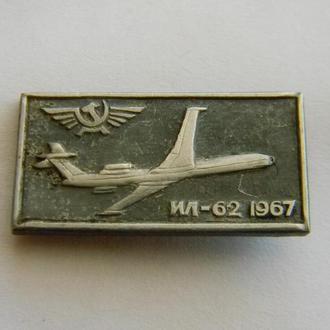 Знак авиации ИЛ-62