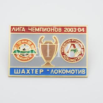 Шахтер Донецк - Локомотив Москва Лига Чемпионов 2003-04