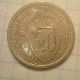 20 копеек 1933