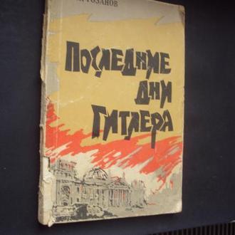 Последние дни Гитлера. Москва 1961г.