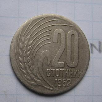 БОЛГАРИЯ. 20 стотинок 1952 года.