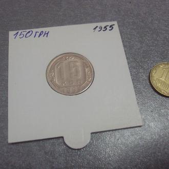 15 копеек 1955 федорин №125 разновид №702