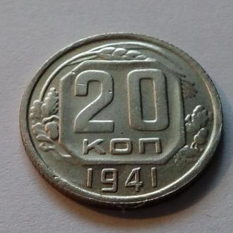 СССР 20 копеек 1941 год. 7 лент. Копия. (с2-32). Еще 100 лотов советов!