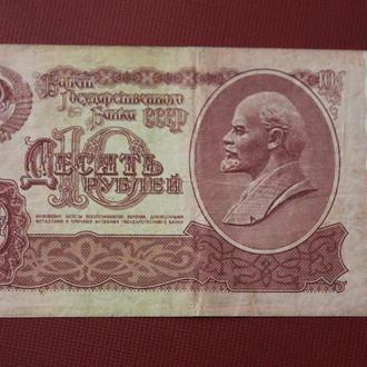 СССР. 10 рублей.