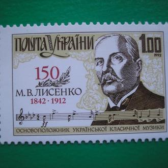 Украина 1992 Лысенко MNH полн. сер.