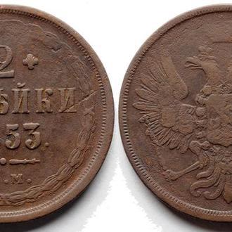 2 копейки 1853 года №2909