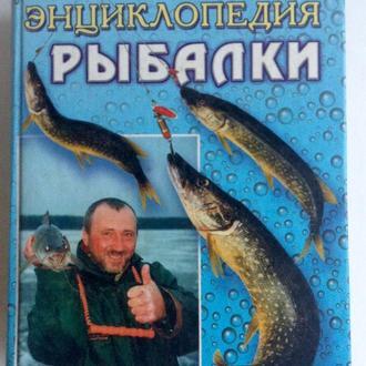 Книга. Новая энциклопедия рыбалки. Москва, 2005 г.
