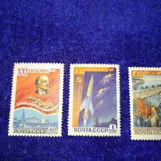 СССР 1959 г.   21 съезд КПСС, завоевание космоса,