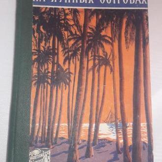 На Лунных Островах 1956 год  путешествия приключения