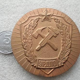 Пожарник УРДПО Бронза настольная медаль 70мм