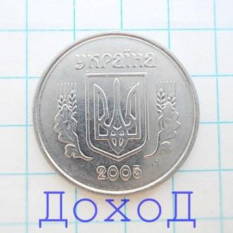 Монета Украина Україна 2 копейки копійки 2005 №1
