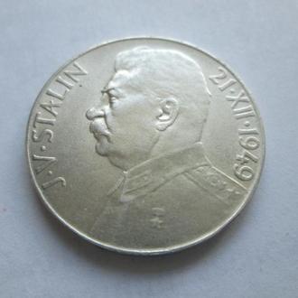 50 крон Чехословакия. Серебро 1949 г. Сталин. UNC