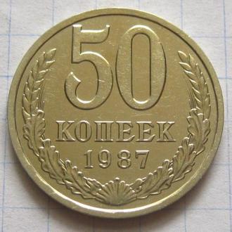 СССР_ 50 копеек 1987 года оригинал