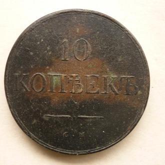 10 копеек СМ 1833 года
