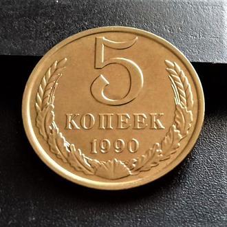 MN СССР 5 копеек 1990 г.