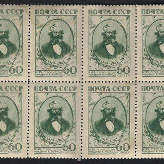 1943 год. 125-летие со дня рождения К. Маркса. СК-771. Сцепка из 8-ми марок.