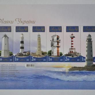 Україна 2010  Маяки України Lighthouses of Ukraine