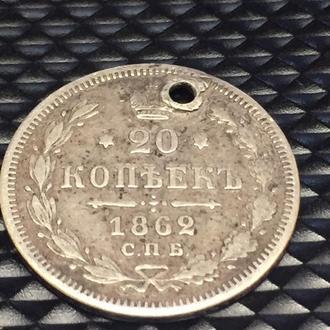 Серебряная монета 20 копеек 1862 года (7)