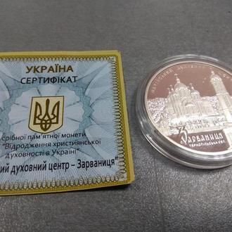 10 гривен зарваница 2010 №2221