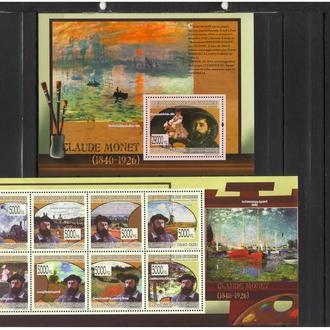 Гвинея 2009 ** Живопись Клод Моне Импрессионизм  БЛ+МЛ MNH