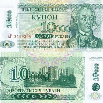 Приднестровье 10 000 рублей 1994 UNC