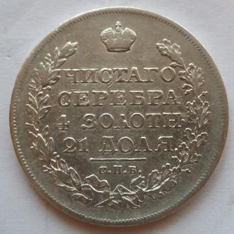 1 руб 1822 г СПБ ПД
