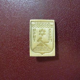 Знак  ССО Эврика 1971 МРМТ герб отряд стройка