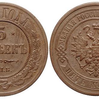 5 копеек 1879 года №3828