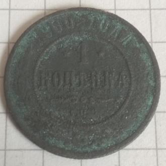 1 копейка 1900 СПБ