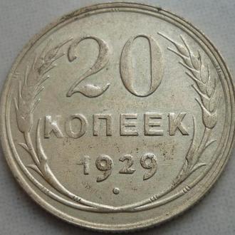 СССР 20 копеек 1929 серебро состояние