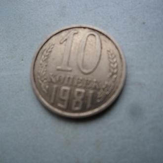 СССР 1981г. 10 копеек.