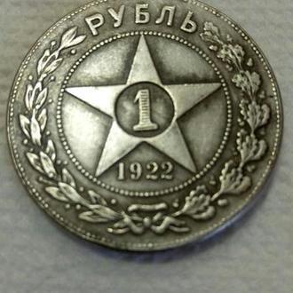 Продам монету 1 рубль 1922 года