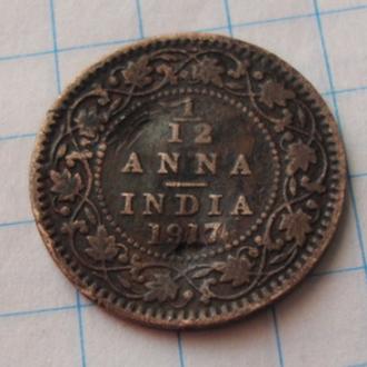 Британская Индия 1/12 анны - 1917