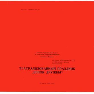 Киев 1500 Приглашение Венок Дружбы. 1982