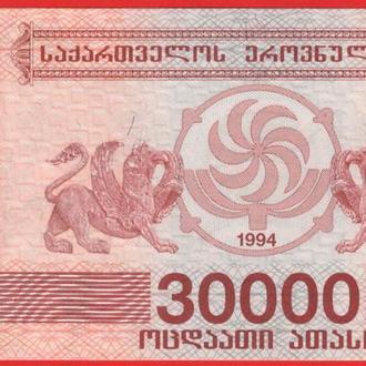 30000 Купонов 1994,(1,3) Грузия аUNC