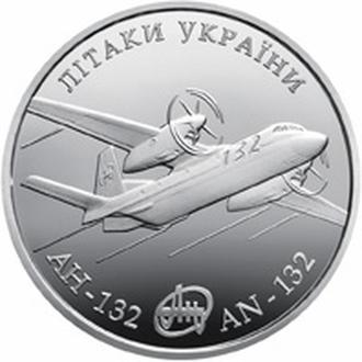 5 гривень 2018, літак АН 132