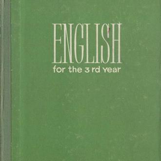 Учебник английского языка. English for 3rd Year. Гачечиладзе, Пассек. 1970