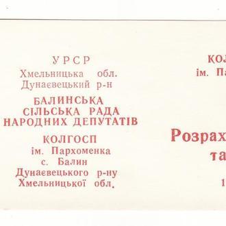 10 талонов 1989 Балин колхоз Пархоменка Хмельницкая обл, хозрасчет, редкий