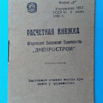 Расчетная книжка Днепрострой 1932 г. Состояние!