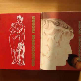 Философия любви в 2-х томах (малоформатные издания).