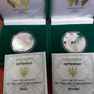 Вепр +Дельфін.5 грн СРІБЛО. 2018р.