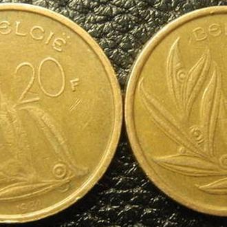 20 франків 1981 Бельгія (два різновиди)