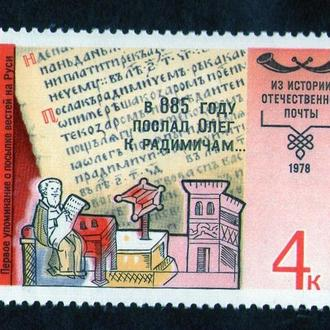 SS 1978 г. История отечественной почты (Чистая (**)). КЦ15руб.
