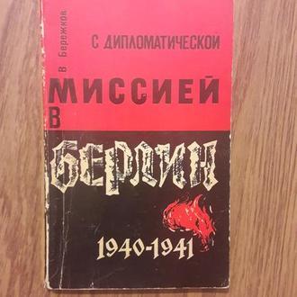 Бережков В. С дипломатической миссией в Берлин.  1940-1941