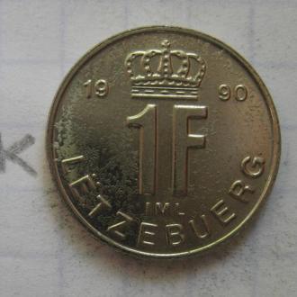 ЛЮКСЕМБУРГ 1 франк 1990 г.