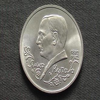 1 рубль, Янка Купала, 1992