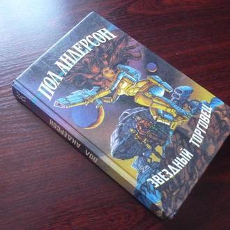 Книга  Андерсон Звездный торговец