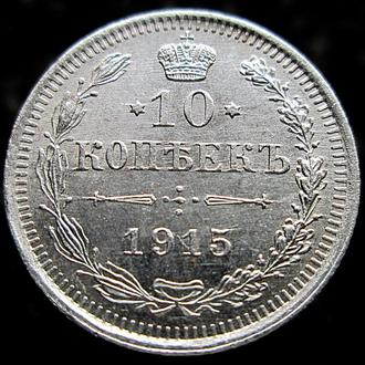 10 копеек 1915 год.Серебро.Оригинал.